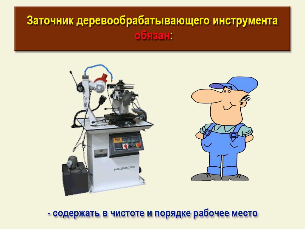 инструкция пожарной безопасности деревообрабатывающей промышленности